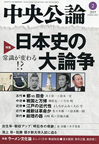 ☞【継体天皇の墓は、高槻市。】『中央公論』2019年2月号