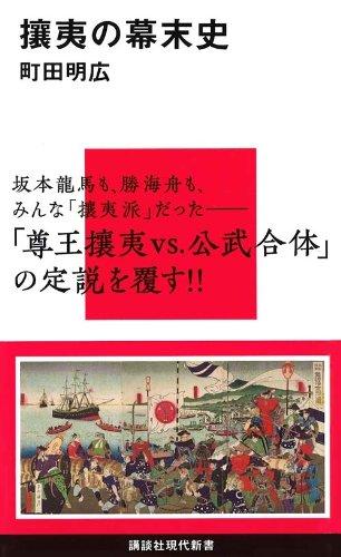 ☞【公武合体vs尊皇攘夷ではない!】『攘夷の幕末史』(町田明広、2010年、講談社現代新書)