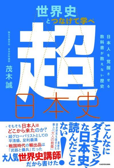 ☞【カリスマ世界史講師が日本史を語る】『世界史とつなげて学べ 超日本史』(茂木誠、2018年、KADOKAWA)【下】