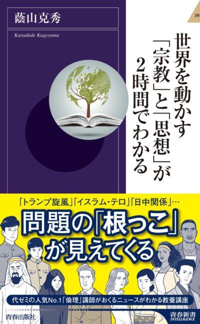 ☞【日本人に国民宗教はあるか?】『世界を動かす「宗教」と「思想」が2時間でわかる』(蔭山克秀、2016年、青春新書)【後編】