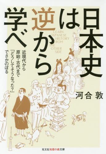 ☞【河合敦先生の大ヒット作!】『日本史は逆から学べ』(河合敦、2017年、光文社知恵の森文庫)