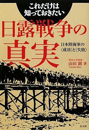 ☞【日露戦争が終わりの始まり。】『日露戦争の真実~日本陸海軍の成功と失敗~』(山田朗、2010年、高文研)