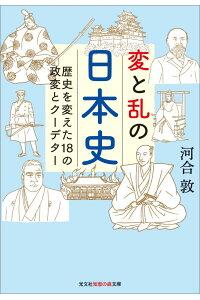 ☞【河合敦先生の代表作?】『変と乱の日本史』(河合敦、2017年、光文社知恵の森文庫)