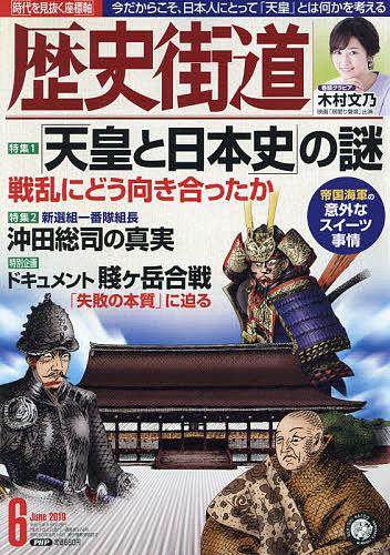 【天皇と日本史】歴史街道2019年6月号より