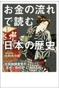 ☞【お金×日本史ならコレ!】『お金の流れで読む日本の歴史』(大村大次郎、2016年、KADOKAWA)