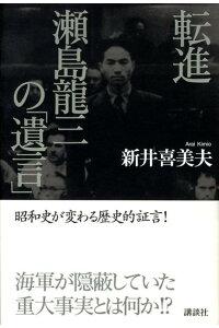 ☞【東条英機はミッドウェーの敗戦を知らなかった?】『転進 瀬島龍三の「遺言」』(新井喜美夫、2008年、講談社)