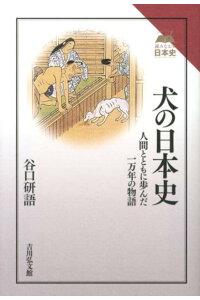 ☞【毎月15日に断食する犬がいた?】『犬の日本史』(谷口研語、2012年、吉川弘文館)