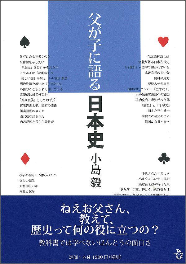 ☞【令和元年10月、文庫本発売!『父が子に語る日本史』(小島毅、2008年、トランスビュー)】