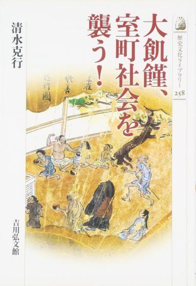 ☞【1420年前後の日本社会!】『大飢饉、室町社会を襲う!』(清水克行、2008年)