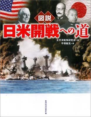 ☞【太平洋戦争×豊富な写真】『図説 日米開戦への道』(平塚敏克、2011年、河出書房新社)