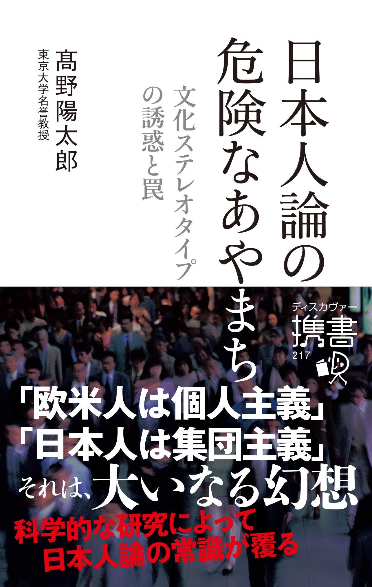 ☞【歴史の勉強を社会に生かそう。『日本人論の危険なあやまち(高野陽太郎、2019年、ディスカヴァー携書)】