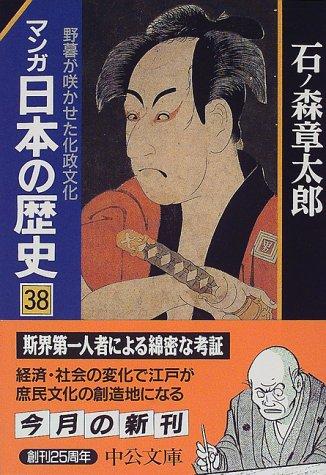 ☞【新装!受験に効く日本史漫画はコレ!】『マンガ日本の歴史』(石ノ森章太郎)