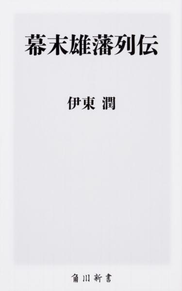 ☞【なぜ加賀藩はダメだった?】『幕末雄藩列伝』(伊東潤、2017年、角川新書)