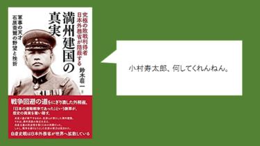 ☞【小村寿太郎、何してくれんねん?】「日露戦争後の満州」(『満州建国の真実:§1』)