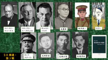 ☞【なぜ米国は対日石油禁輸したか、なぜ日本は対ソ開戦しなかったか】「漸進的南進方針と独ソ戦の衝撃」(『昭和陸軍の軌跡』§8.)