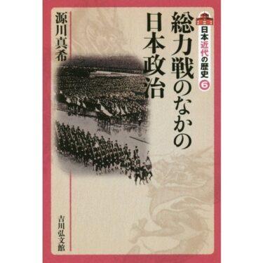 ☞【1937-1945年】『総力戦のなかの日本政治』(源川真希、2017年、吉川弘文館)