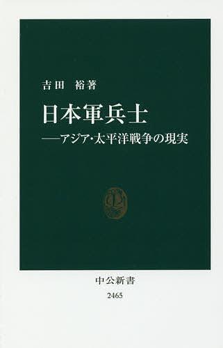 ☞【これではマジ勝てません…】『日本軍兵士』(吉田裕、2017年、中公新書)