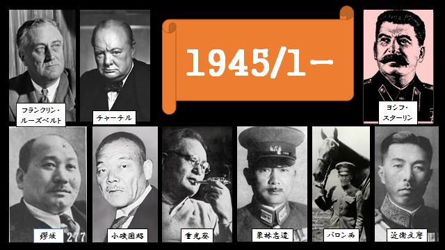 内容 ヤルタ 会談 1945年 ヤルタ会談(米英ソ)