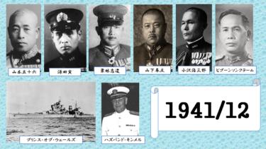 ☞【日米・日英開戦、快進撃つづく】「1941年12月」