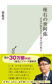 ☞【初心、忘るべからず!】『座右の世阿弥』(齋藤孝、2020年、光文社新書)